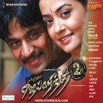 Jaihind 2 (2014) DVDRip Tamil Full Movie Watch Online
