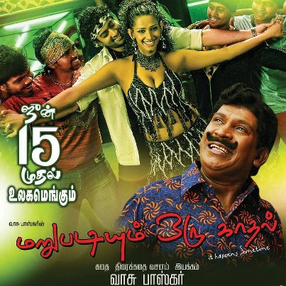 Marupadiyum Oru Kadhal (2010) DVDRip Tamil Full Movie Watch Online