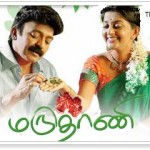 Maruthani (2010) Watch Tamil Movie DVDRip Online
