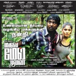 Mathil Mel Poonai (2013) DVDRip Tamil Movie Watch Online
