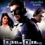 Mugamoodi (2012) DVDRip Tamil Movie Watch Online