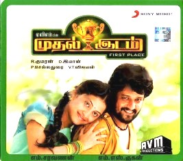 Mudhal Idam (2011) Watch Tamil Movie DVDRip Online