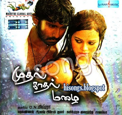 Mudhal Kadhal Mazhai (2011) Tamil Movie Watch Online DVDRip