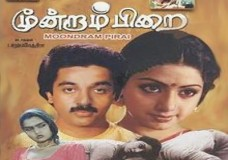 Moondram Pirai (1982) Tamil Movie DVDRip Watch Online