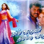 Naam Iruvar Namakku Iruvar (1998) Watch Tamil Movie Online DVDRip
