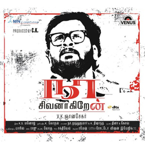 Naan Sivanagiren (2011) Tamil Movie Watch Online DVDRip