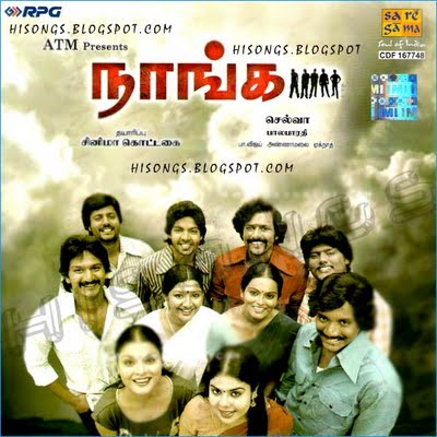 Naanga (2012) DVDRip Tamil Full Movie Watch Online