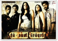Nil Gavani Sellathey (2010) Tamil Movie DVDRip Watch Online