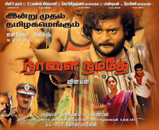 Naalai Namathe (2009) Watch Tamil Movie DVDRip Online