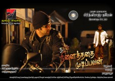 Naan Ninaithathai Mudippavan (2010) Watch Tamil Movie Online Lotus DVDRip
