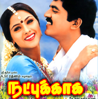 Natpukkaga (1998) DVDRip Tamil Full Movie Watch Online