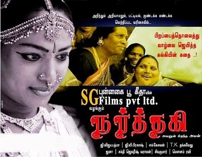 Narthagi (2011) Tamil Movie Watch Online Lotus DVDRip