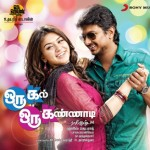 Oru Kal Oru Kannadi (2012) HD DVDRip Tamil Full Movie Watch Online