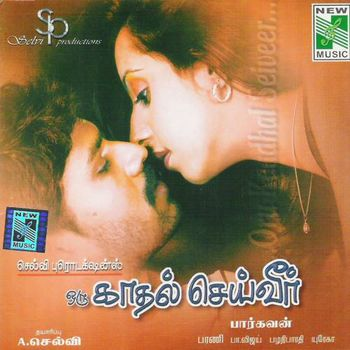 Oru Kadhal Seiveer (2006) Watch Tamil Movie Online DVDRip