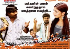 Ooh La La La (2012) DVDRip Tamil Full Movie Watch Online