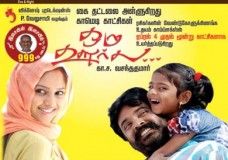 Oru Oorla (2014) DVDRip Tamil Movie Watch Online
