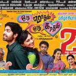 Oru Modhal Oru Kadhal (2014) Tamil Movie DVDRip Watch Online