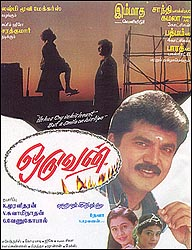Oruvan (1999) Tamil Movie Watch Online DVDRip