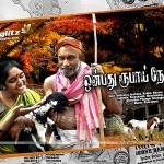 Onbathu Roobai Nottu (2007) DVDRip Tamil Full Movie Watch Online