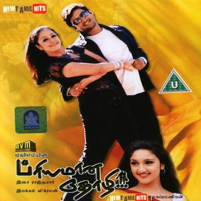 Priyamana Thozhi (2003) HD DVD 720p Tamil Full Movie Watch Online