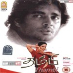 Thambi (2005) DVDRip Tamil Movie Watch Online