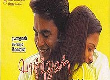 Vazhthugal (2008) Tamil Movie DVDRip Watch Online