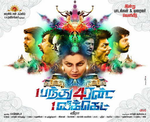 1 Panthu 4 Run 1 Wicket (2014) DVDRip Tamil Movie Watch Online