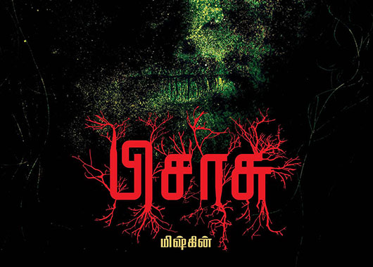 Pisasu (2014) DVDRip Tamil Full Movie Watch Online