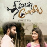 Thirudan Police (2014) HD 720p Tamil Movie Watch Online