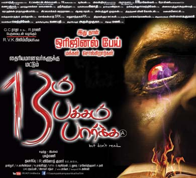13 aam Pakkam Paarkka (2014) HD 720p Tamil Horror Movie Watch Online