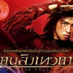 A Chinease Tall Story (2005) Tamil Dubbed Movie HD 720p Watch Online
