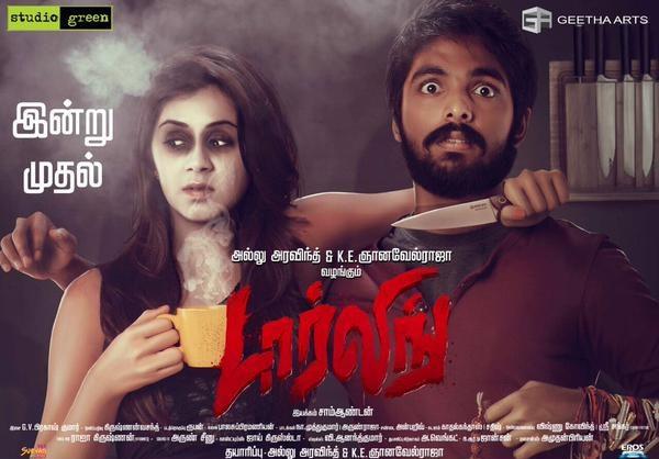 Darling (2015) DVDRip Tamil Full Movie Watch Online