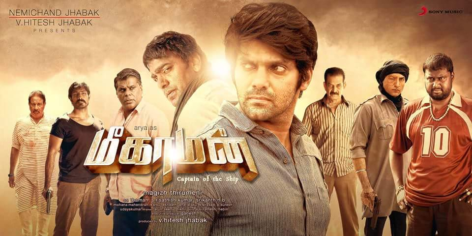 Meaghamann (2014) HD 720p Tamil Movie Watch Online