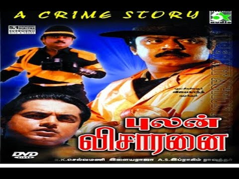 Pulan Visaranai (1990) DVDRip Tamil Full Movie Watch Online