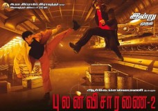 Pulan Visaranai 2 (2015) DVDScr Tamil Full Movie Watch Online