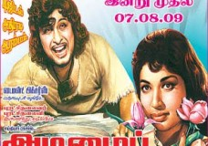 Adimai Penn (1969) Tamil Movie DVDRip Watch Online