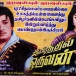 Aayirathil Oruvan (1965) HD DVDRip 720p Tamil Movie Watch Online