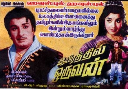 Aayirathil Oruvan (1965) Tamil Movie DVDRip Watch Online