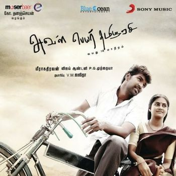 Aval Peyar Thamizharasi (2009) DVDRip Tamil Movie Watch Online