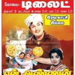 En Annan (1970) DVDRip Tamil Movie Watch Online