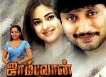 Jambhavan (2006) Tamil Movie Watch Online DVDRip