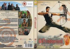 Peranmai (2009) HD 720p Tamil Movie Watch Online