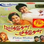 Parthen Rasithen (2000) DVDRip Tamil Movie Watch Online