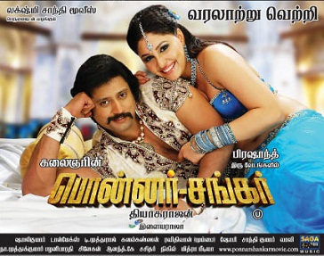 Ponnar Shankar (2011) Tamil Movie DVDRip Watch Online