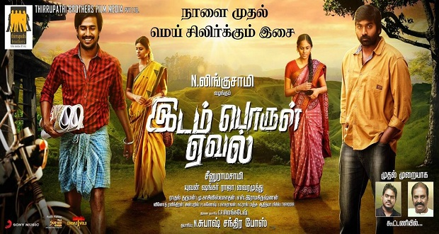 Idam Porul Eval (2015) Tamil Full Movie Watch Online DVDScr