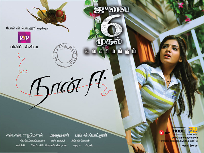 Naan Ee (2012) HD 720p Tamil Movie Watch Online