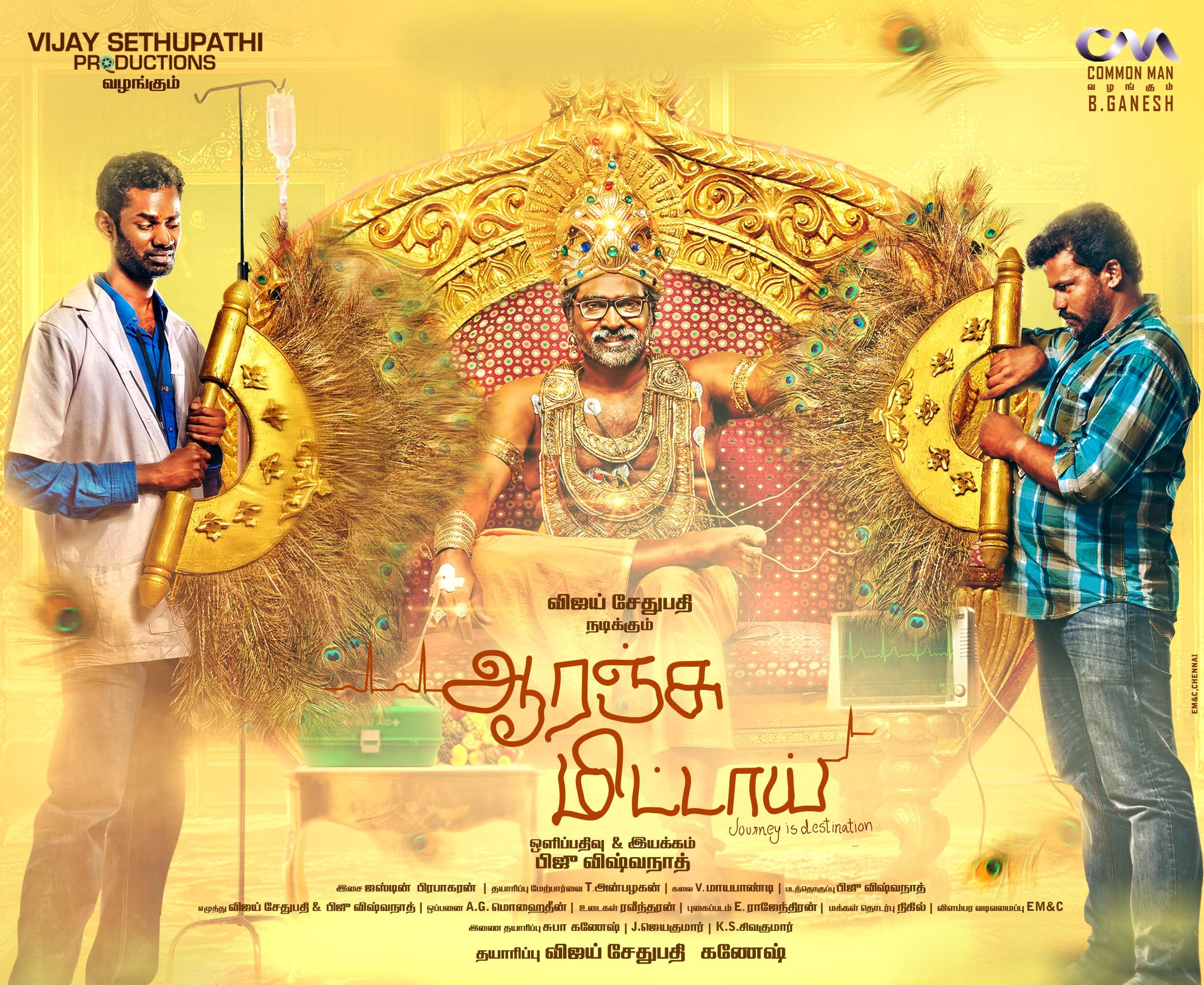 Orange mittai tamil full movie online jpg