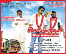 Velmurugan Borewells (2014) HD 720p Tamil Movie Watch Online