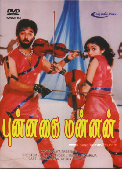 Punnagai Mannan (1986) Tamil Movie DVDRip Watch Online