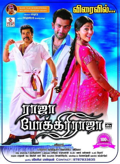 Raja Pokkiri Raja (2012) DVDRip Tamil Movie Watch Online
